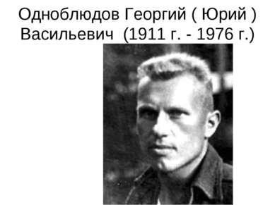 Одноблюдов Георгий ( Юрий ) Васильевич (1911 г. - 1976 г.)
