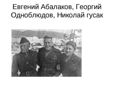 Евгений Абалаков, Георгий Одноблюдов, Николай гусак