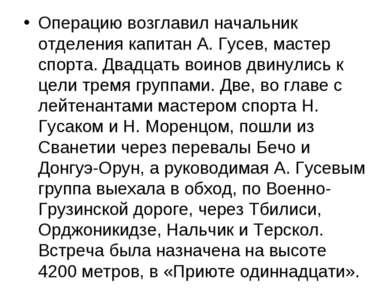 Операцию возглавил начальник отделения капитан А. Гусев, мастер спорта. Двадц...
