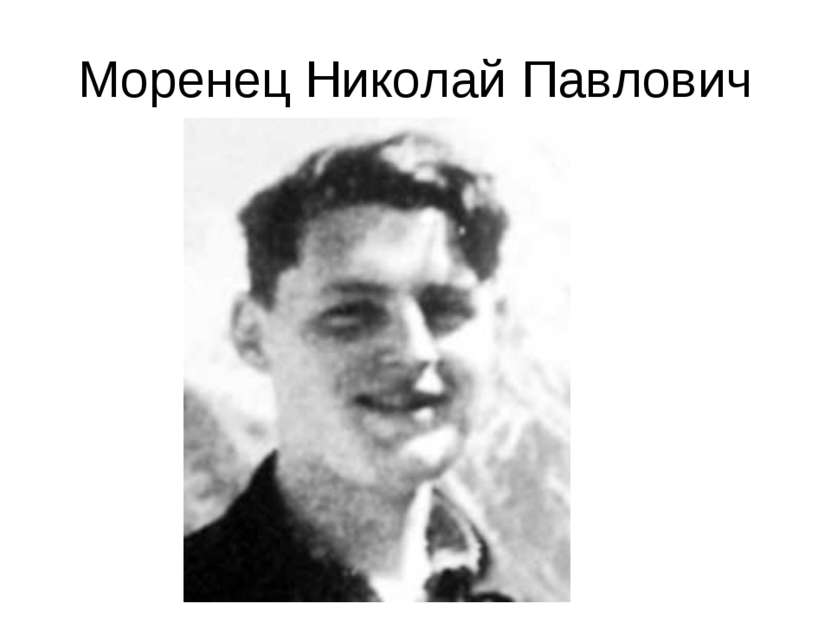 Моренец Николай Павлович