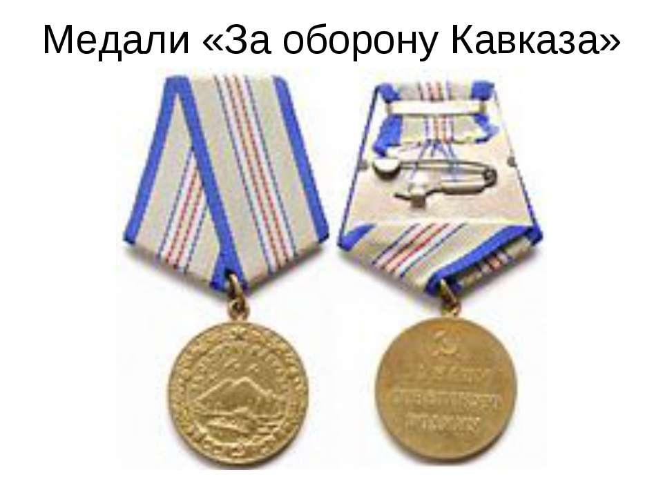 Медали «За оборону Кавказа»