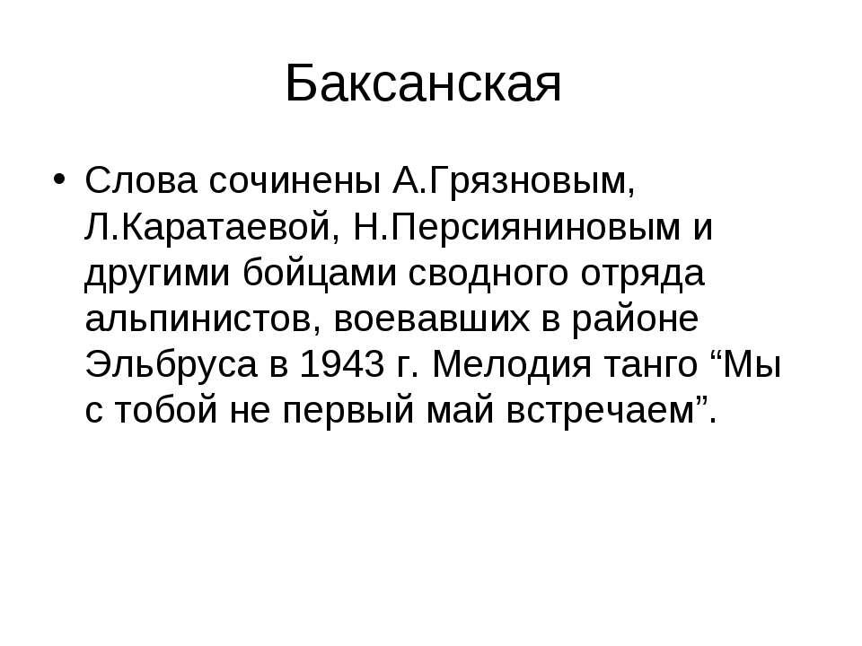 Баксанская Слова сочинены А.Грязновым, Л.Каратаевой, Н.Персияниновым и другим...