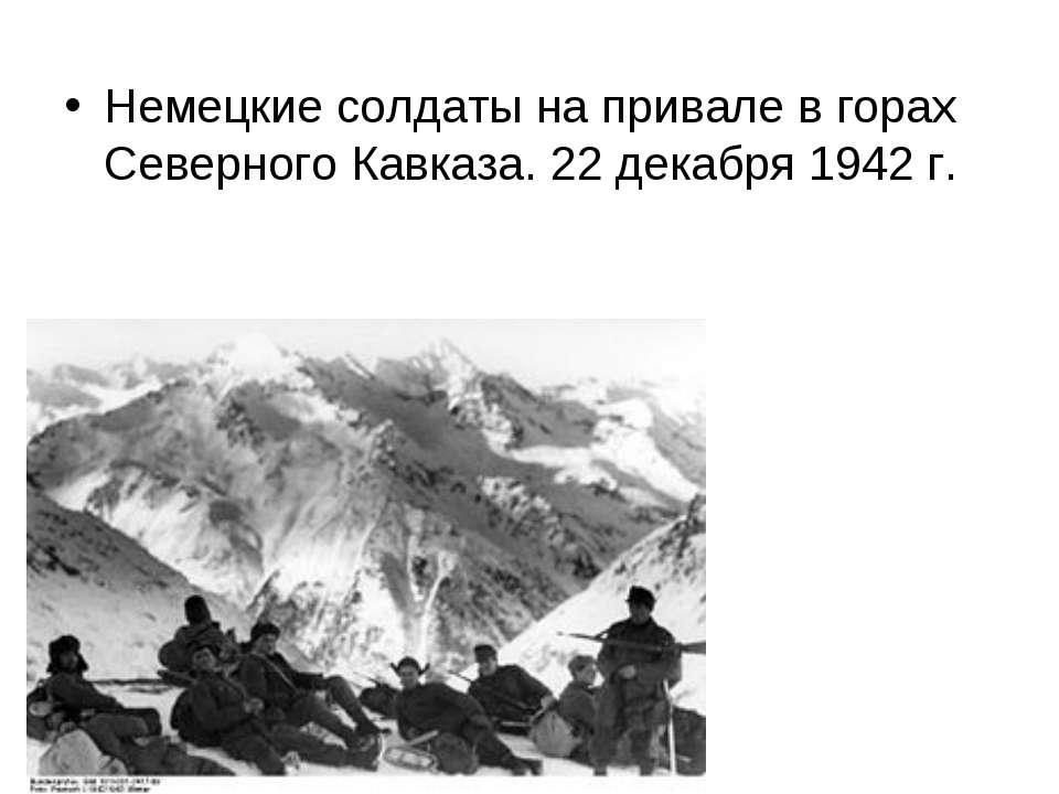 Немецкие солдаты на привале в горах Северного Кавказа. 22 декабря 1942 г.