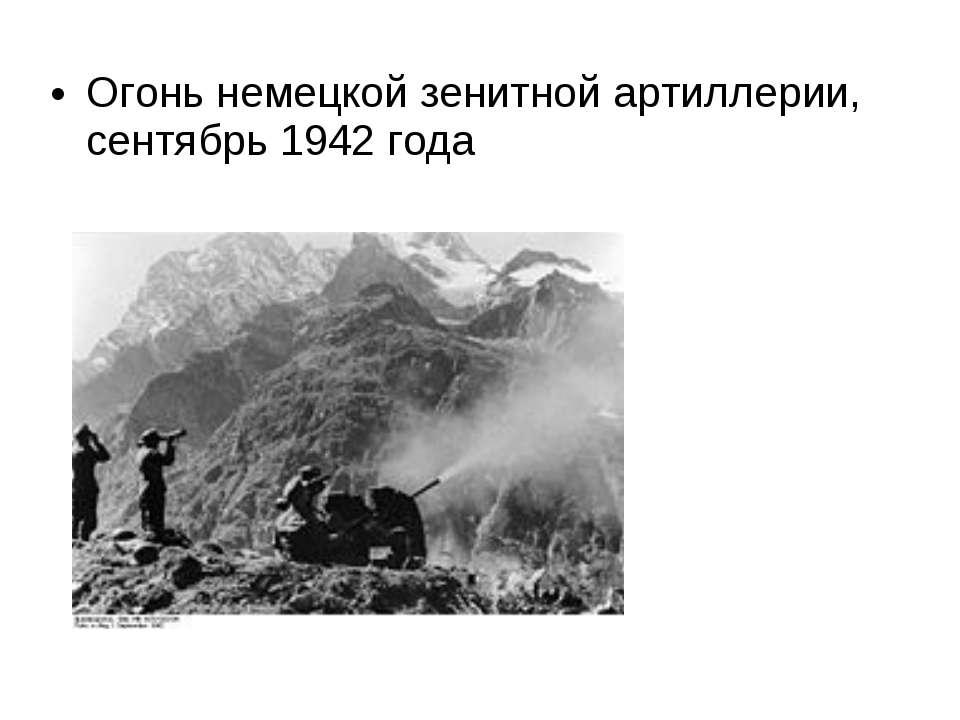 Огонь немецкой зенитной артиллерии, сентябрь 1942 года