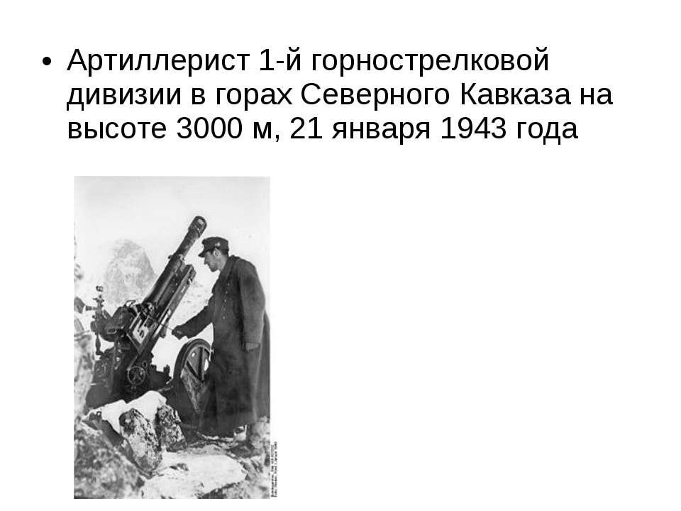Артиллерист 1-й горнострелковой дивизии в горах Северного Кавказа на высоте 3...