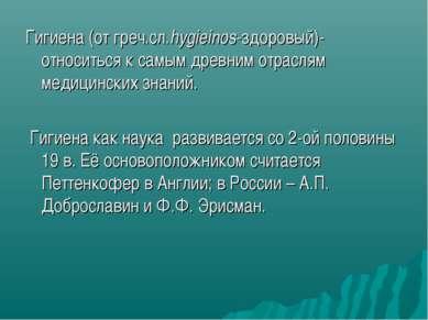 Гигиена (от греч.сл.hygieinos-здоровый)-относиться к самым древним отраслям м...