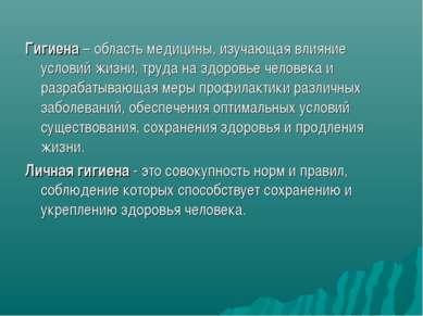 Гигиена – область медицины, изучающая влияние условий жизни, труда на здоровь...