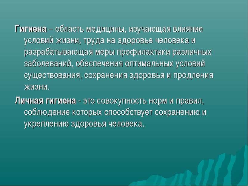 34c7b110aeb1 ... Гигиена – область медицины, изучающая влияние условий жизни, труда на  здоровь... Основой личной ...