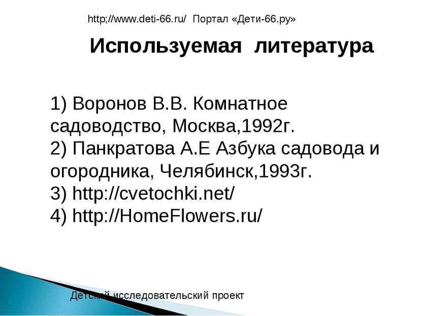 Используемая литература 1) Воронов В.В. Комнатное садоводство, Москва,1992г. ...