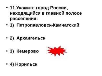 11.Укажите город России, находящийся в главной полосе расселения: 1) Петропав...