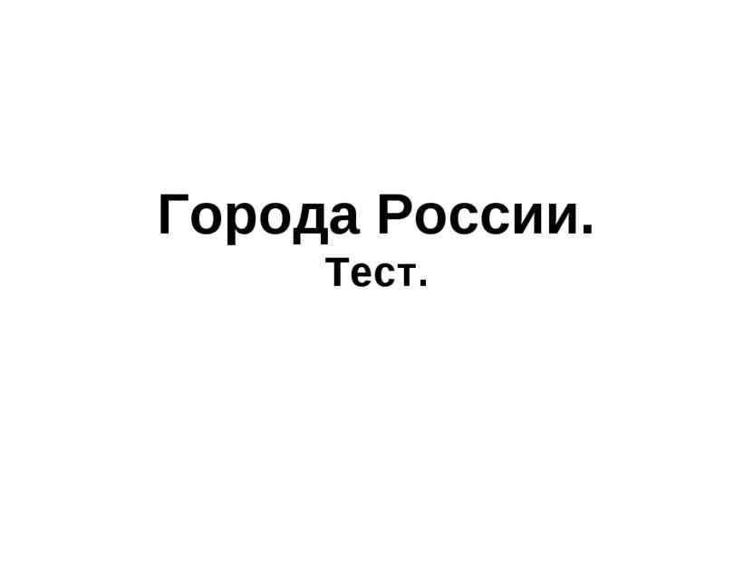 Города России. Тест.