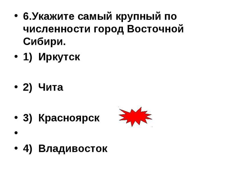 6.Укажите самый крупный по численности город Восточной Сибири. 1) Иркутск 2) ...