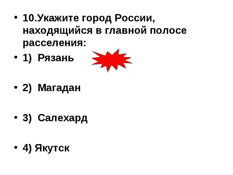 10.Укажите город России, находящийся в главной полосе расселения: 1) Рязань 2...
