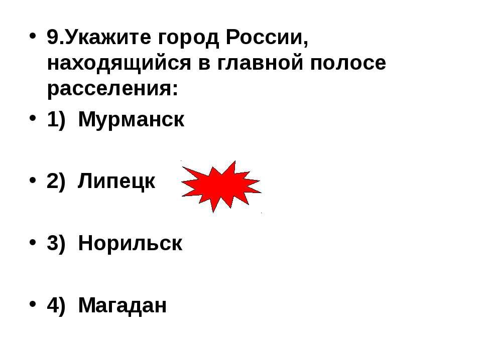 9.Укажите город России, находящийся в главной полосе расселения: 1) Мурманск ...