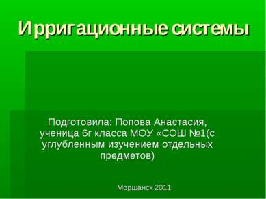 Ирригационные системы Подготовила: Попова Анастасия, ученица 6г класса МОУ «С...