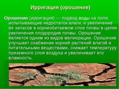 Ирригация (орошение) Орошение (ирригация)— подвод воды на поля, испытывающие...