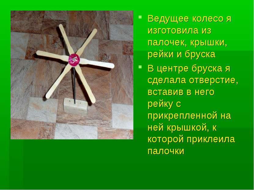 Ведущее колесо я изготовила из палочек, крышки, рейки и бруска В центре бруск...