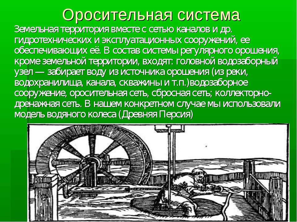 Оросительная система Земельная территория вместе с сетью каналов и др. гидрот...