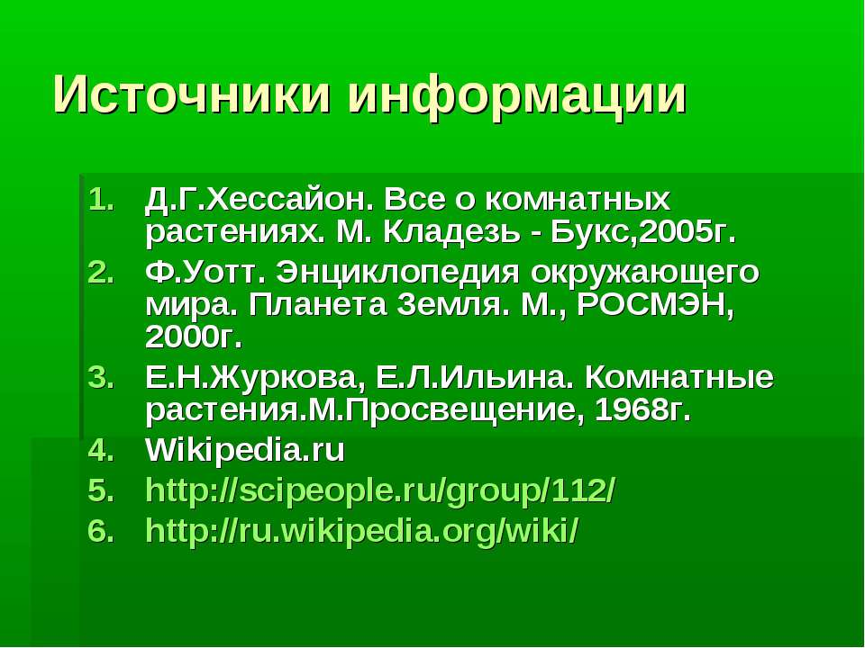 Источники информации Д.Г.Хессайон. Все о комнатных растениях. М. Кладезь - Бу...