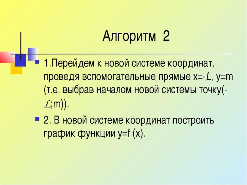 Алгоритм 2 1.Перейдем к новой системе координат, проведя вспомогательные прям...