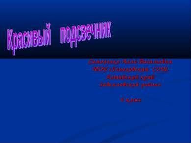 Симоненко Алла Васильевна МОУ «Гоноховская СОШ Алтайский край Завьяловский ра...