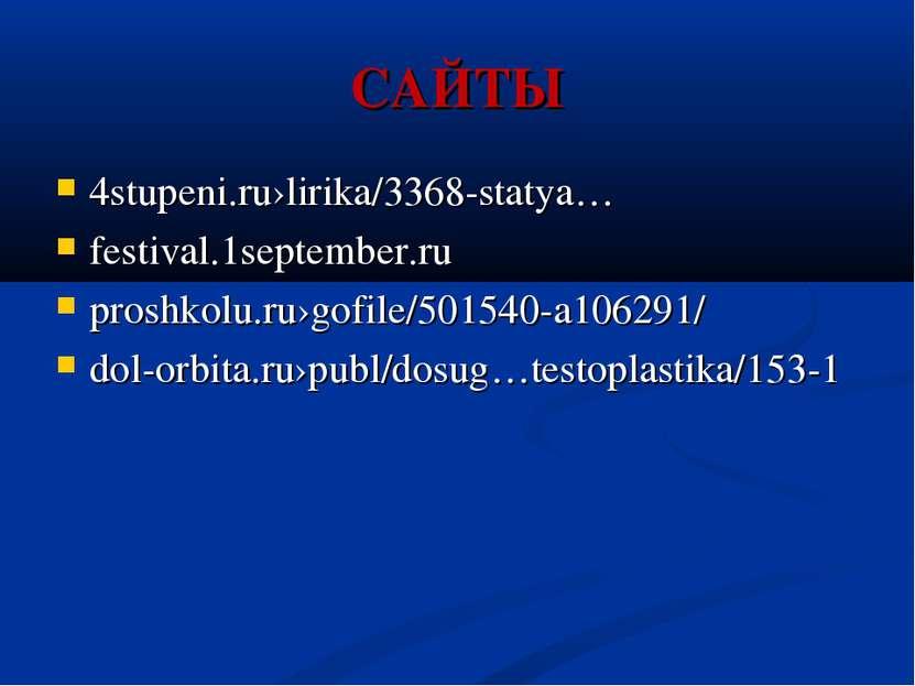 САЙТЫ 4stupeni.ru›lirika/3368-statya… festival.1september.ru proshkolu.ru›gof...