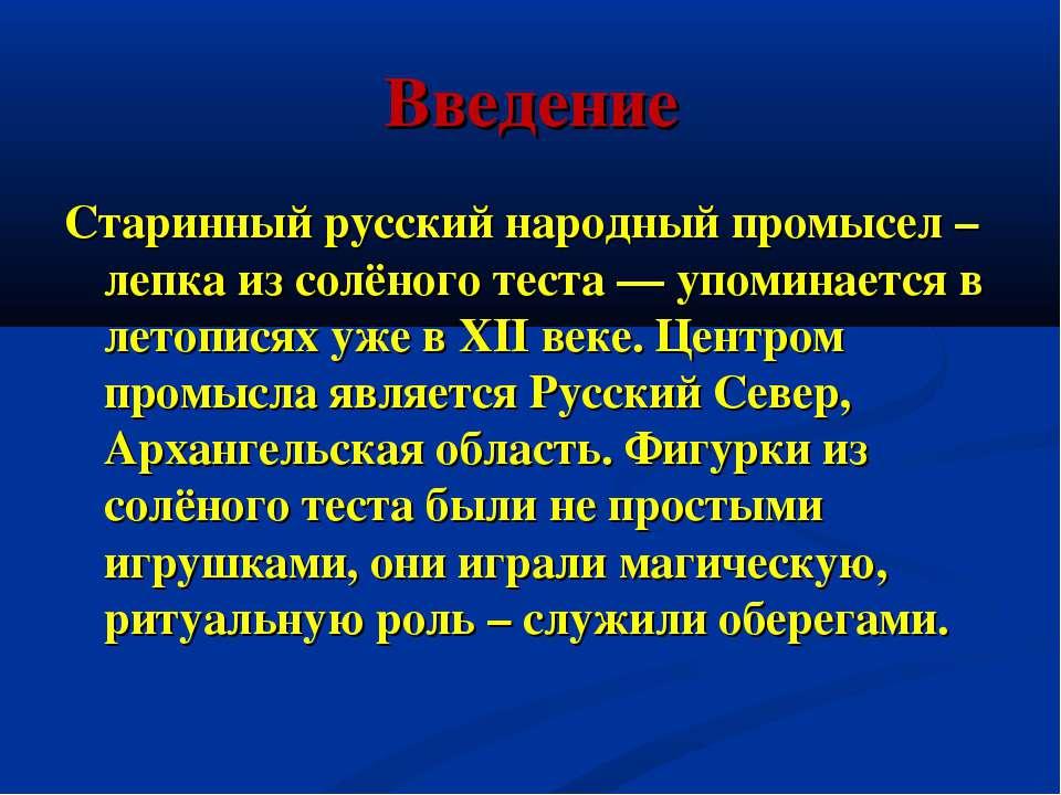 Введение Старинный русский народный промысел – лепка из солёного теста — упом...