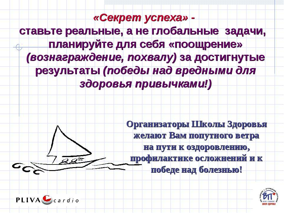 «Секрет успеха» - ставьте реальные, а не глобальные задачи, планируйте для се...