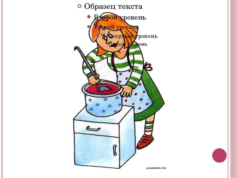 Посмотрим на рисунок и скажем, что на нем изображено? (мама варит суп) Как ма...