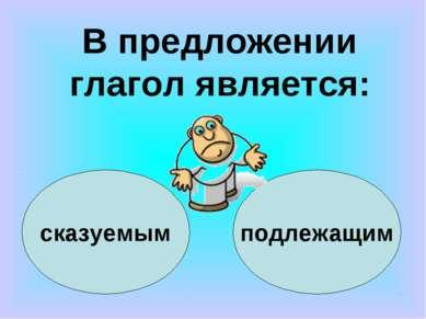 сказуемым подлежащим В предложении глагол является: