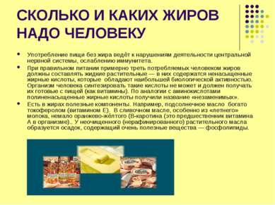 СКОЛЬКО И КАКИХ ЖИРОВ НАДО ЧЕЛОВЕКУ Употребление пищи без жира ведёт к наруше...