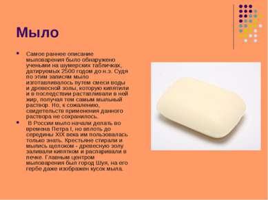 Мыло Самое раннее описание мыловарения было обнаружено учеными на шумерских т...