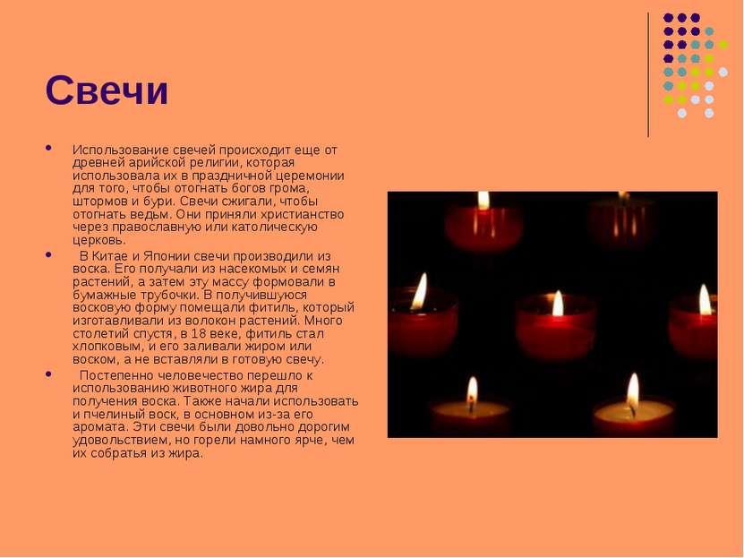 Свечи Использование свечей происходит еще от древней арийской религии, котора...