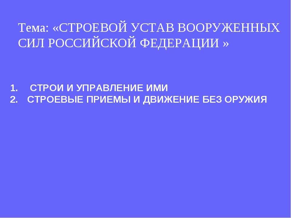 Тема: «СТРОЕВОЙ УСТАВ ВООРУЖЕННЫХ СИЛ РОССИЙСКОЙ ФЕДЕРАЦИИ » СТРОИ И УПРАВЛЕН...