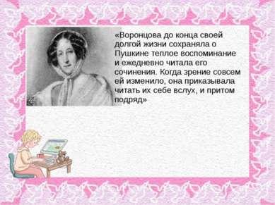 «Воронцова до конца своей долгой жизни сохраняла о Пушкине теплое воспоминани...