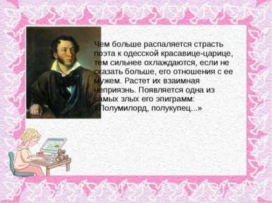 Чем больше распаляется страсть поэта к одесской красавице-царице, тем сильнее...