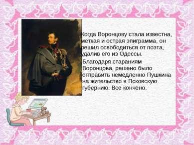 Когда Воронцову стала известна, меткая и острая эпиграмма, он решил освободит...