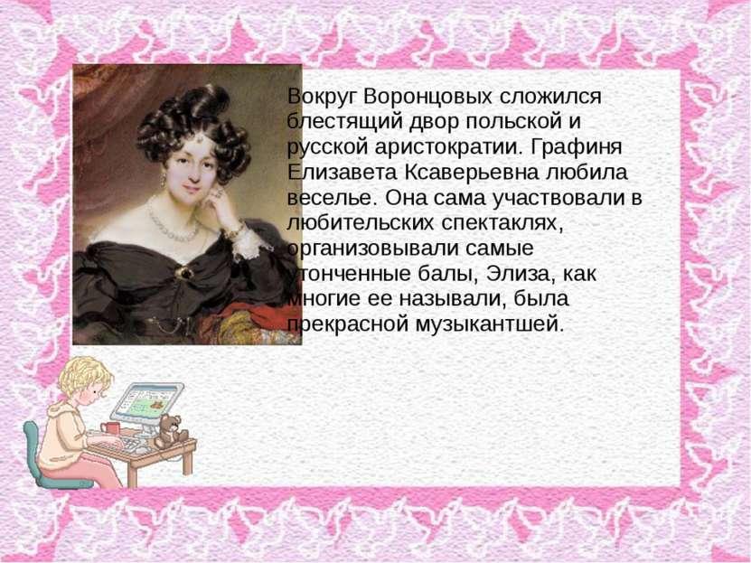 Вокруг Воронцовых сложился блестящий двор польской и русской аристократии. Гр...