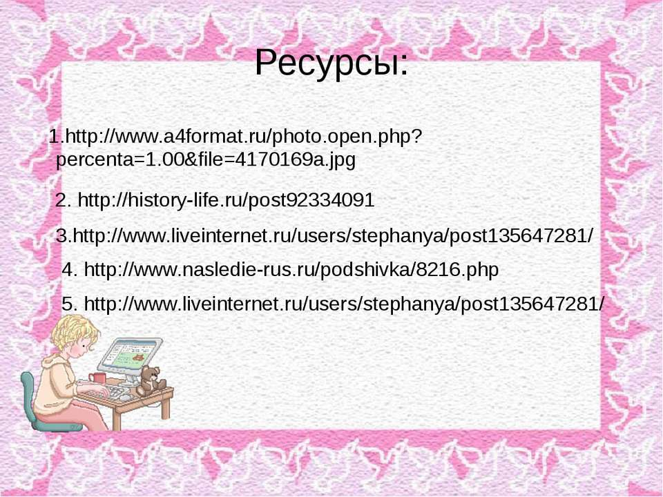 Ресурсы: 1.http://www.a4format.ru/photo.open.php?percenta=1.00&file=4170169a....