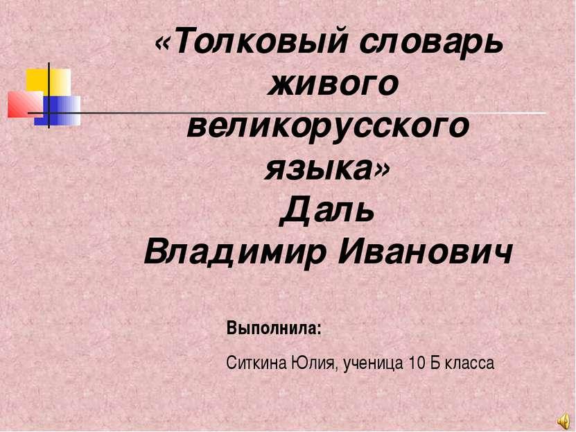 «Толковый словарь живого великорусского языка» Даль Владимир Иванович Выполни...