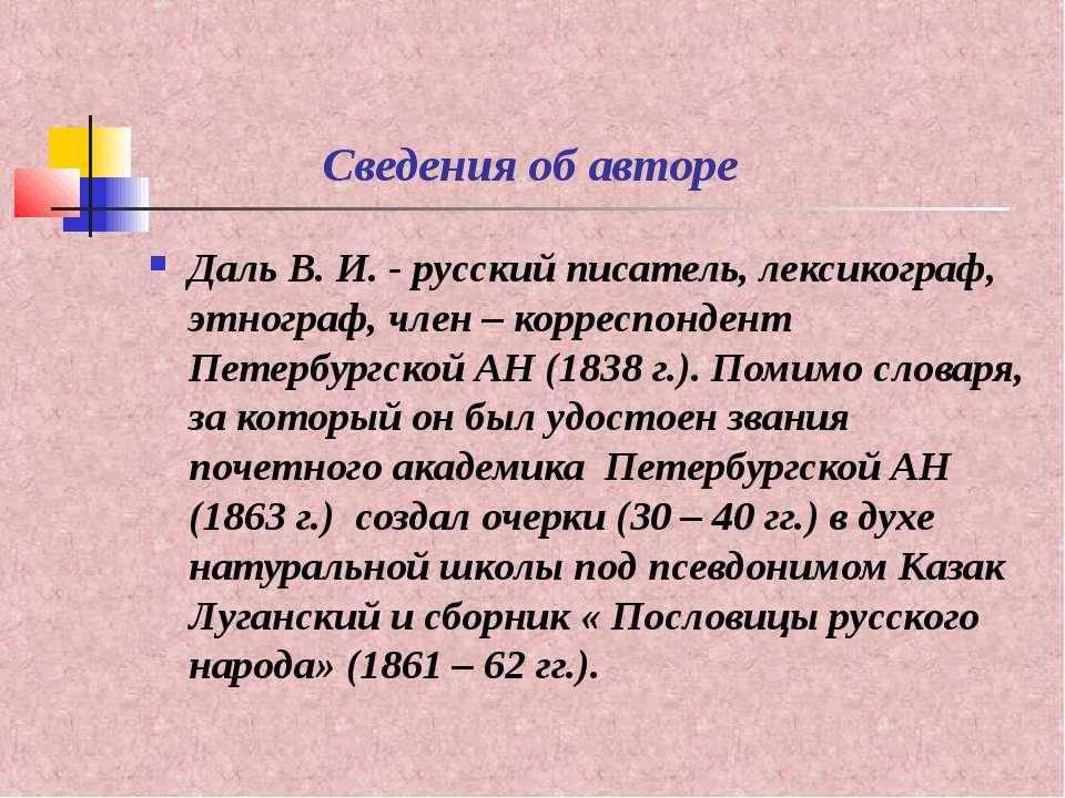 Сведения об авторе Даль В. И. - русский писатель, лексикограф, этнограф, член...