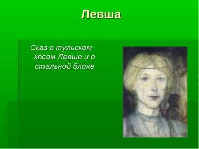 Левша Сказ о тульском косом Левше и о стальной блохе