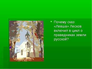 Почему сказ «Левша» Лесков включил в цикл о праведниках земли русской?