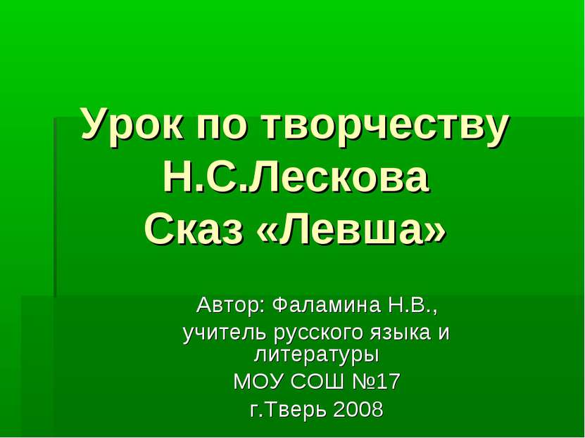 Урок по творчеству Н.С.Лескова Сказ «Левша» Автор: Фаламина Н.В., учитель рус...