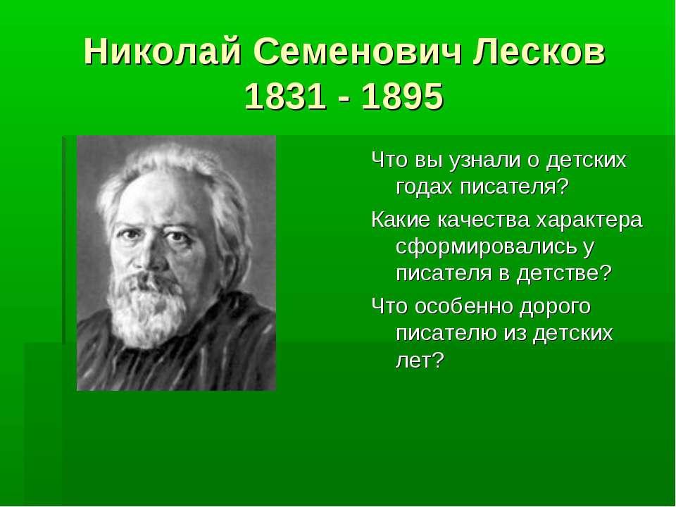 Николай Семенович Лесков 1831 - 1895 Что вы узнали о детских годах писателя? ...