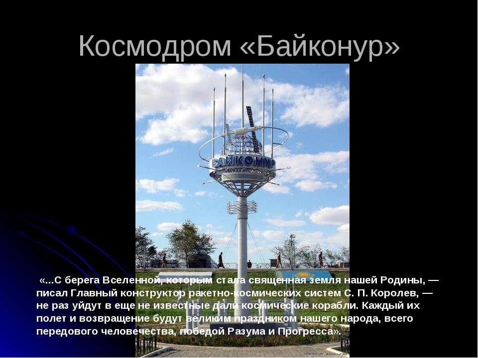 Космодром «Байконур» «...С берега Вселенной, которым стала священная земля н...