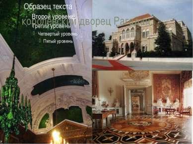 королевский дворец Рагадан.