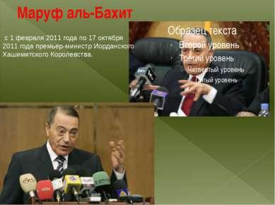 Маруф аль-Бахит с1 февраля2011 годапо 17 октября 2011 годапремьер-минист...