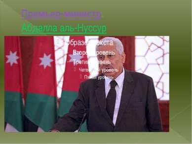 Премьер-министр. Абдалла аль-Нуссур