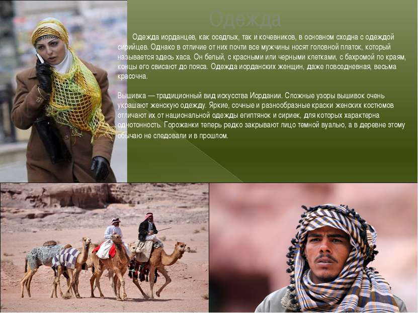 Одежда Одежда иорданцев, как оседлых, так и кочевников, в основном сходна с о...
